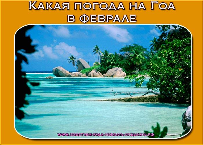 Полянская сейшельские острова погода январь классную,уютную трех этажную,жилую