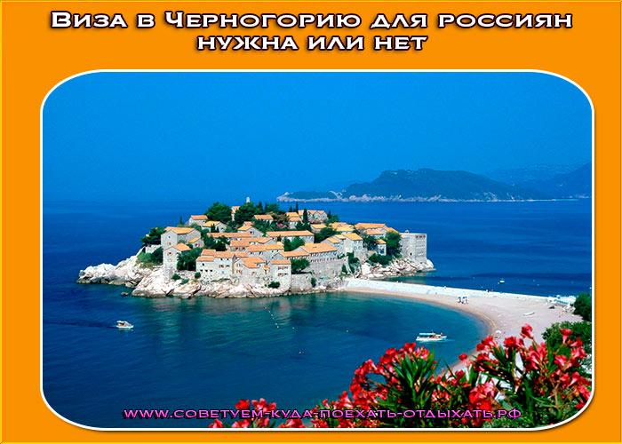 Виза в Черногорию для россиян в 2017 году – нужна или нет? » Советуем, куда поехать отдыхать