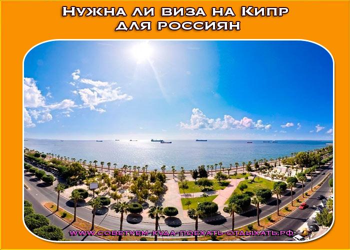 Нужна ли виза на Кипр для россиян в 2017 году? Получаем визу на Кипр! » Советуем, куда поехать отдыхать