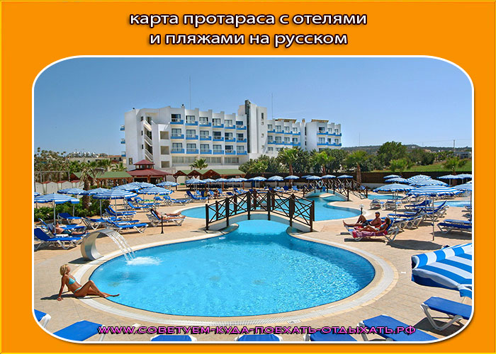 Карта Протараса с отелями и пляжами на русском. Новая карта