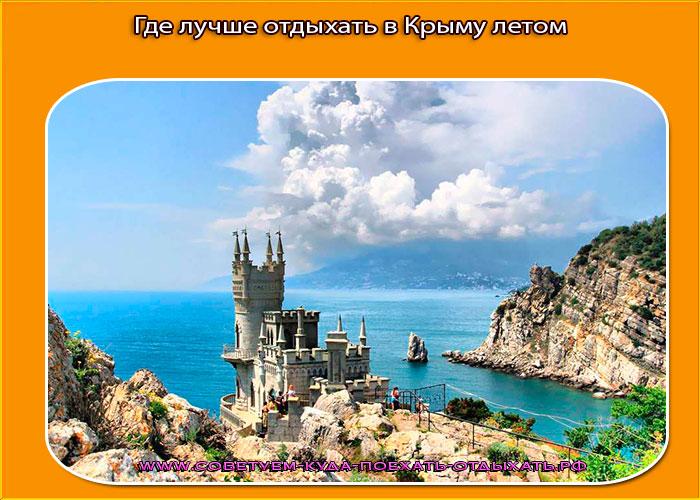 Крым 2017 с ребенком куда