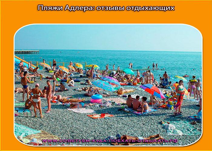 отдых в адлере жилье рядом с пасчанными пляжами уточняйте