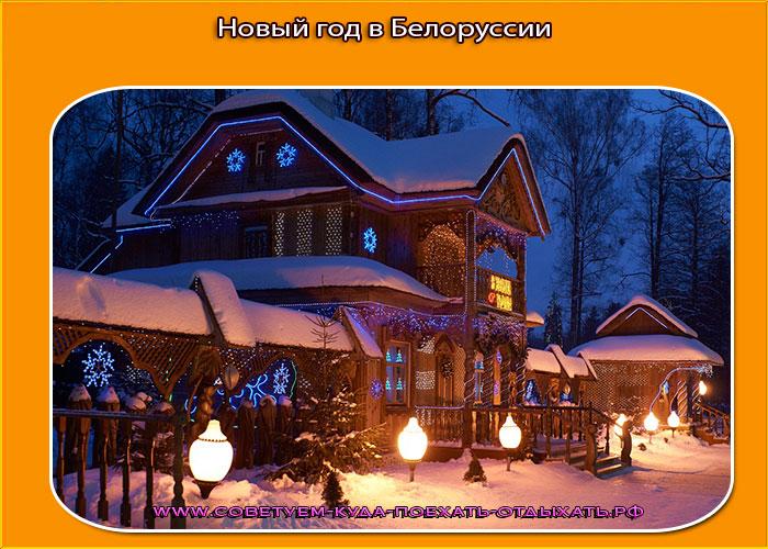 домов Вологодской новогодние каникулы в белоруссии 2016 недорого эксперимент, происходящий режиме
