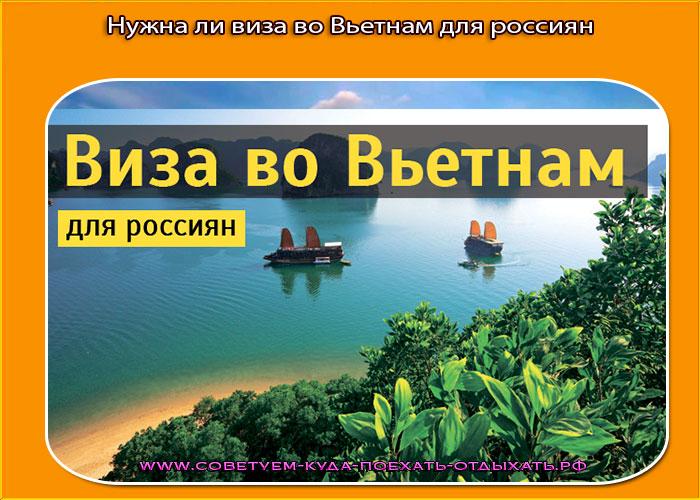 Нужна ли виза во Вьетнам для россиян в 2020 году? Виза: как получить