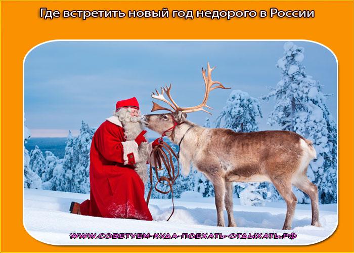 Где встретить новый год 2017 недорого в России? Новый год на Родине — Советуем, куда поехать отдыхать