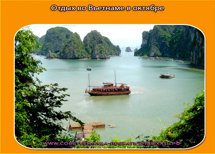 Отдых во Вьетнаме в октябре: отзывы туристов, фото и погода