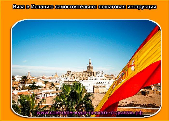Виза в Испанию самостоятельно в 2018 году: пошаговая инструкция, как сделать