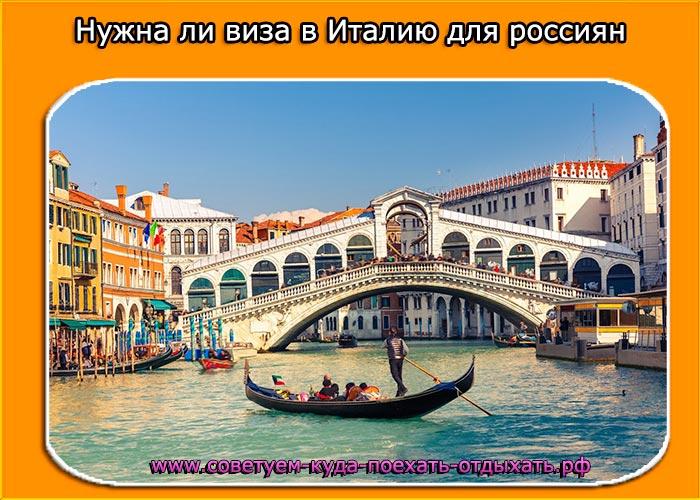 Нужна ли виза в Италию для россиян в 2020 году: стоимость?
