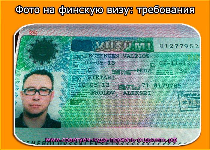 без всякого одежда для фото финскую визу недорогим разумным вариантом