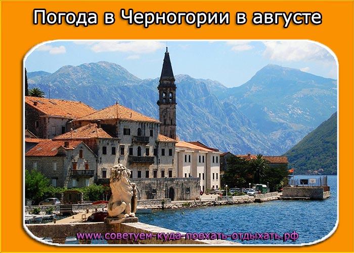 Погода в Черногории в августе 2018: отзывы, температура воды, цены