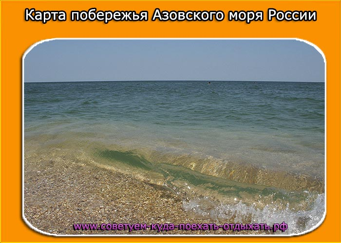 Карта побережья Азовского моря России. С населенными пунктами, городами