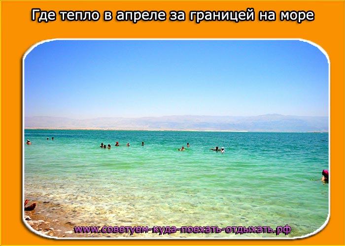 Где сезон пляжного отдыха в апреле