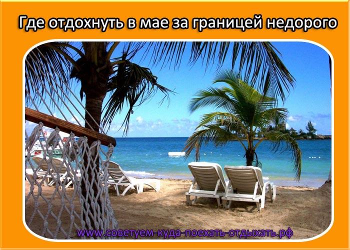 Где отдохнуть в мае 2018 за границей недорого. Пляжный отдых в мае