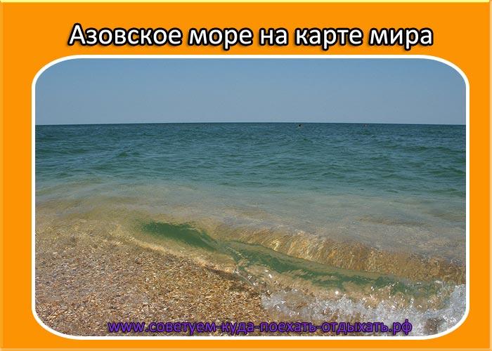 Азовское море на карте мира и России