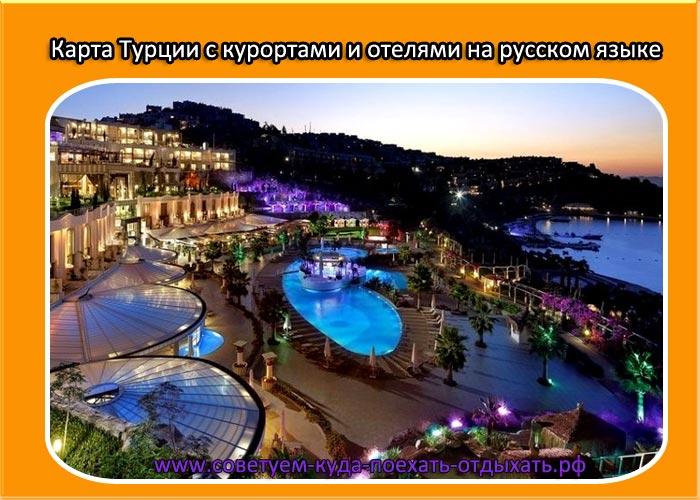 Карта Турции с <u>прогноз</u> курортами и отелями на русском языке. Карта туриста