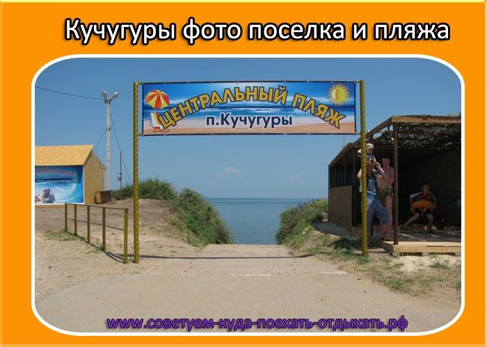 собственных краснодарский край кучугуры карта фото хорошо
