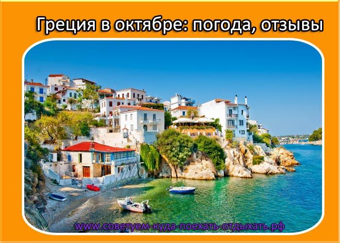 Греция в октябре погода отзывы туристов