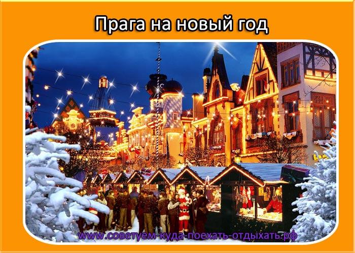 В прагу на новый год из с петербурга