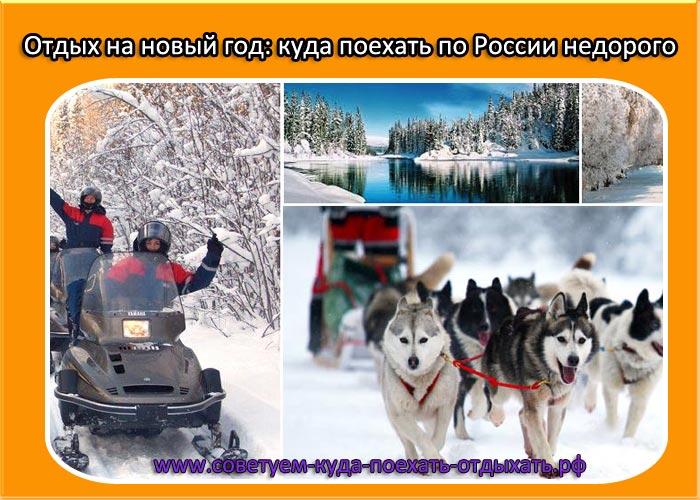 Куда в россии поехать на новый год с детьми в россии недорого