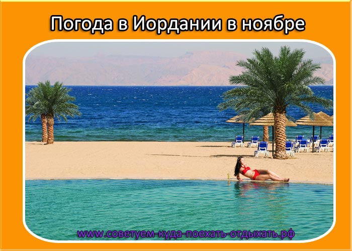 посуточно, Стрелецкая, иордания отзывы туристов об отдыхе района