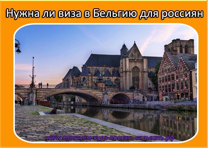 Нужна ли виза в Бельгию для россиян в 2019 году. Виза в Брюссель