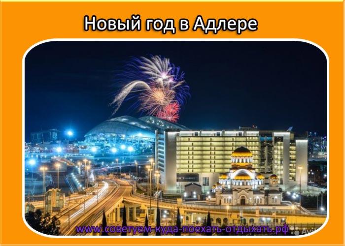 Новый год в Адлере 2018: отели с программой недорого. Описание, фото, отзывы