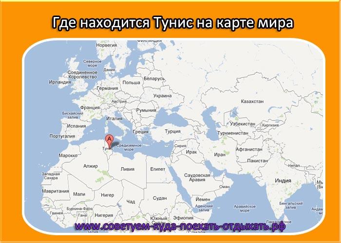 Где находится на карте тунис