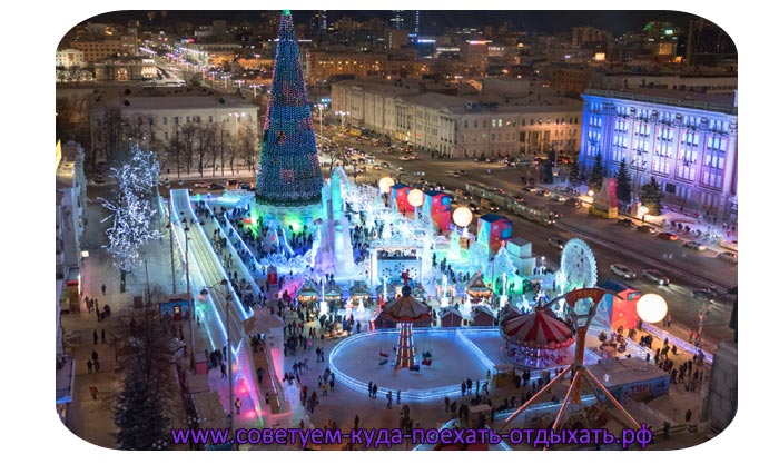 Где встретить новый год 2019 в Екатеринбурге. Лучшие места в городе Екатеринбург