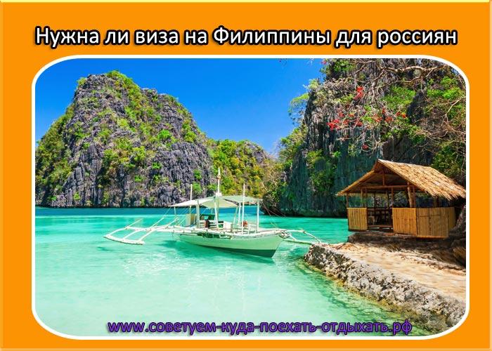 Нужна ли виза на Филиппины для россиян