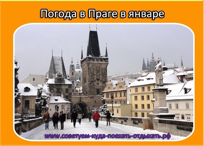 Прага в январе стоит ли ехать