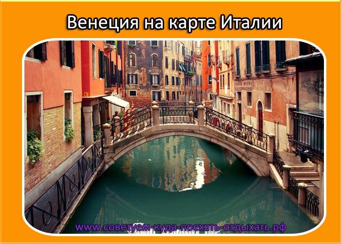 Венеция на карте Италии. Подробная карта на русском языке