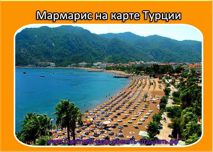 Мармарис на карте Турции на русском языке. Мармарис – город курорт