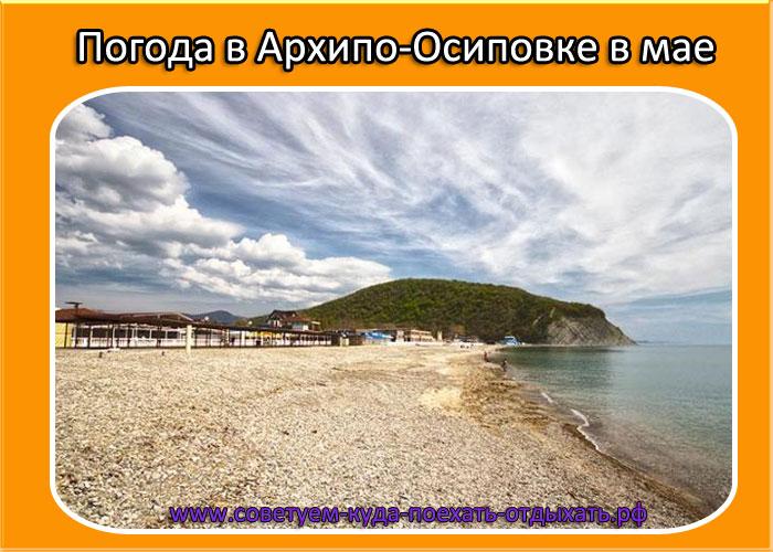 Погода в Архипо-Осиповке в мае 2019. Курорт Архипо-Осиповка