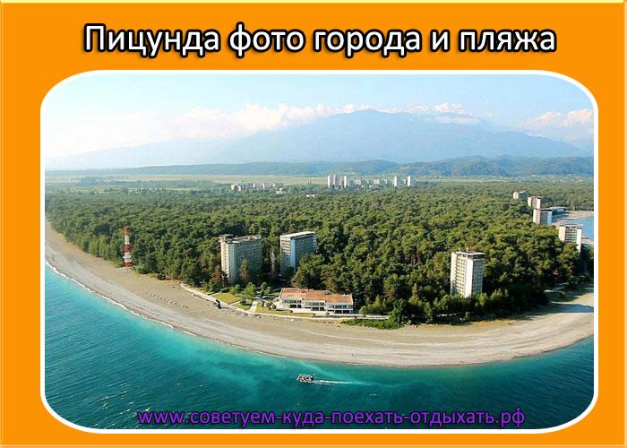 Пицунда фото города и пляжа 2019. Город курорт Пицунда