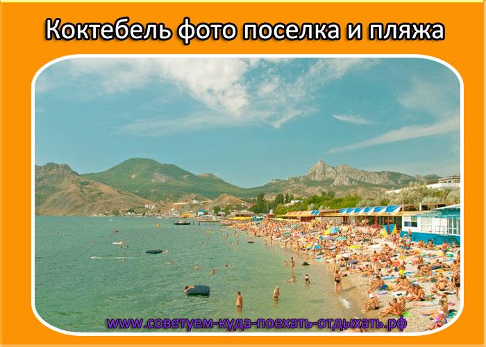 Коктебель фото поселка и пляжа. Новые фото Коктебеля