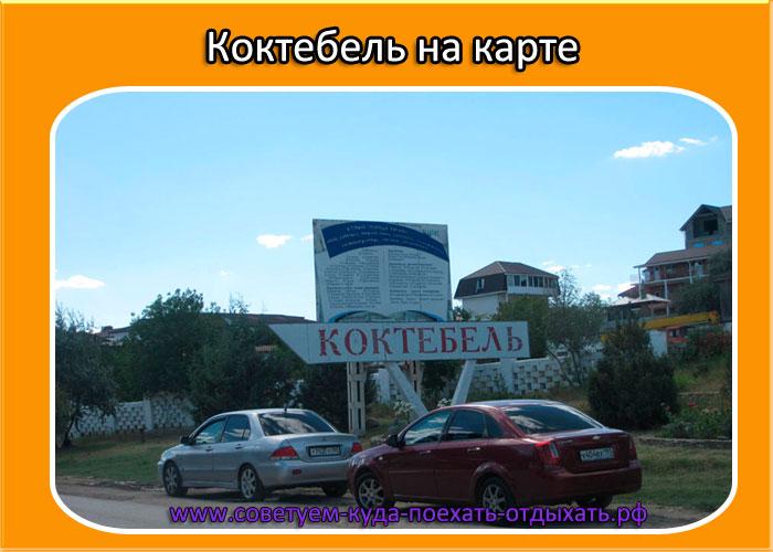 Коктебель на карте Крыма. Где находится Коктебель