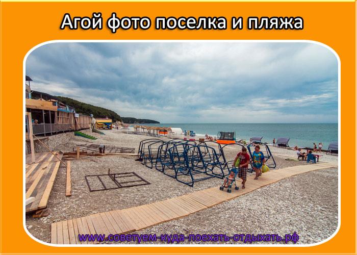Агой фото поселка и пляжа 2019. Фото, отзывы и видео