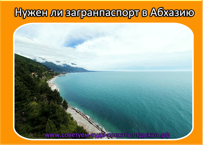 Нужен ли загранпаспорт в Абхазию для россиян в 2019 году. Абхазия для туристов
