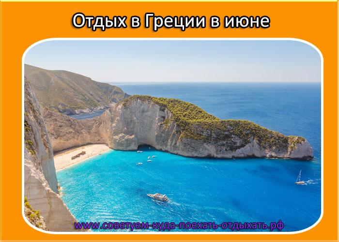 Отдых в Греции в июне где теплее море. Курорты Греции