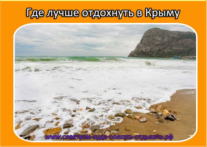 Где лучше отдохнуть в Крыму 2019. Отзывы и советы про отдых в Крыму