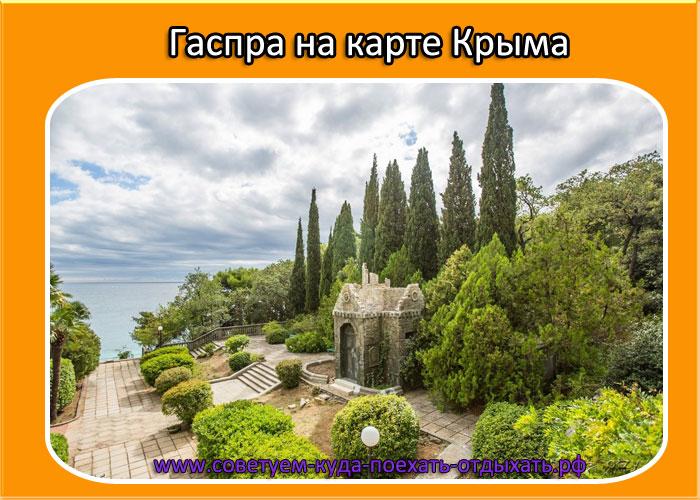 Гаспра на карте Крыма. Курорт Гаспра