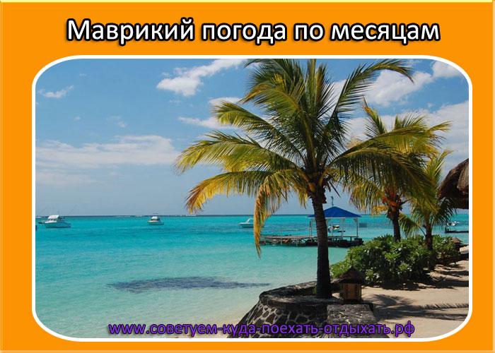 Маврикий погода по месяцам. Температура воды на Маврикий