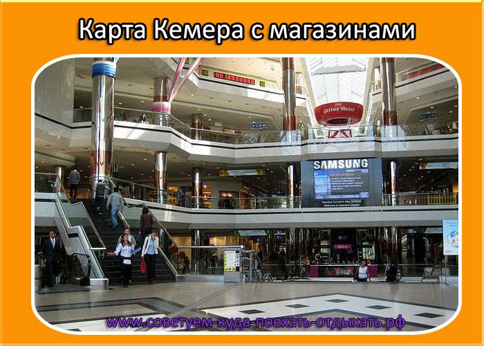 Карта Кемера с магазинами и рынками на русском языке. Новые карты