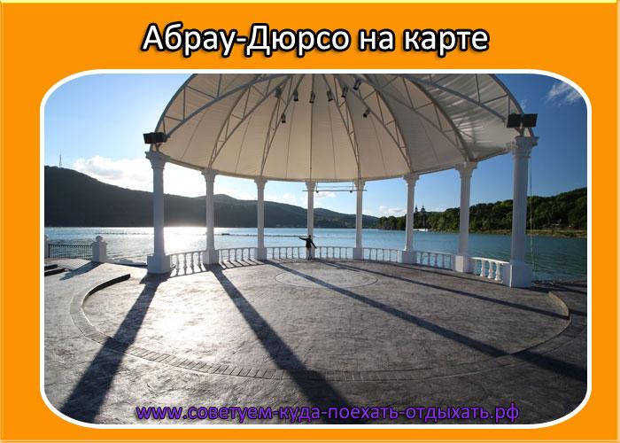 Абрау-Дюрсо на карте черноморского побережья Краснодарского края. Курорт Абрау-Дюрсо