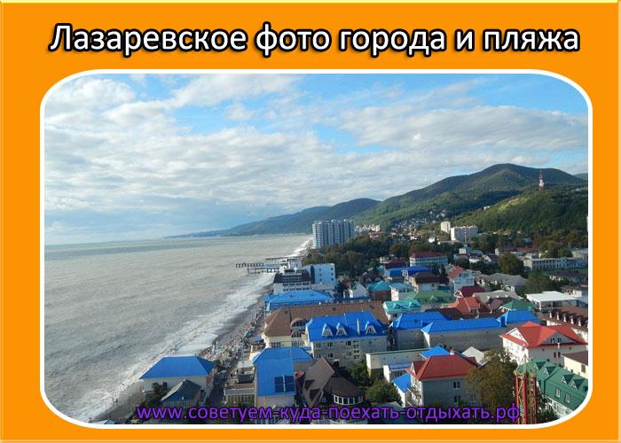 Лазаревское фото города и пляжа 2019. Курорт Лазаревское