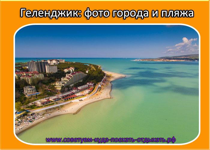 Геленджик: фото города и пляжа. Город Геленджик (много фото)
