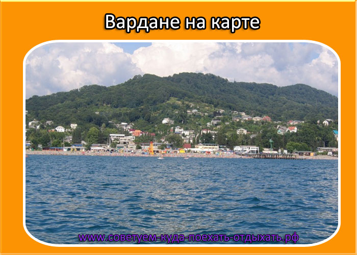Вардане на карте черноморского побережья. Курорт Вардане Сочи