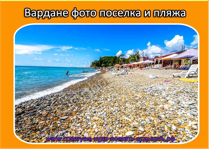 Вардане фото поселка и пляжа 2019. Новые фото курорта