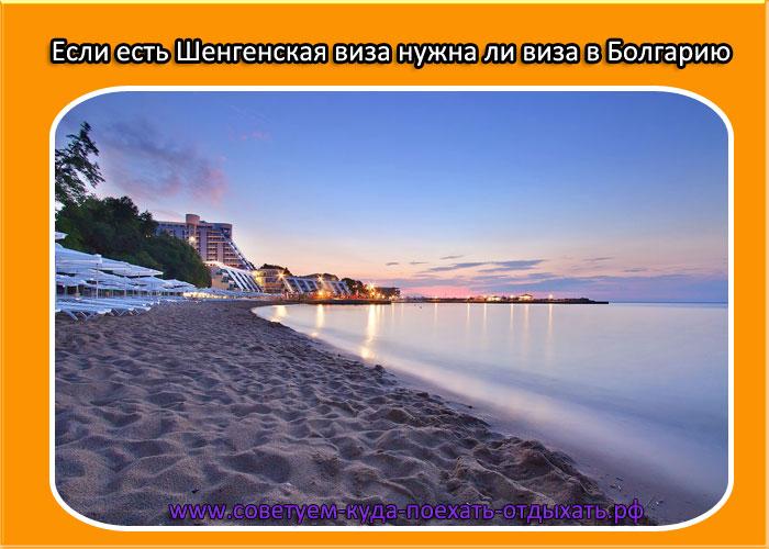 Если есть Шенгенская виза нужна ли виза в Болгарию. Особенности отдыха в Болгарии