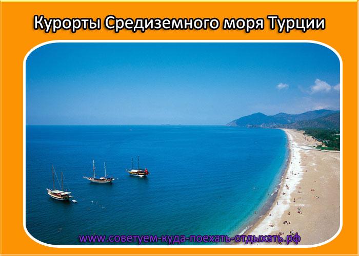 Курорты Средиземного моря Турции: фото, отзывы